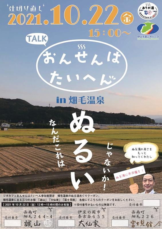 仕切り直し!トークジオカフェ第四回「おんせんはたいへん」in 畑毛温泉
