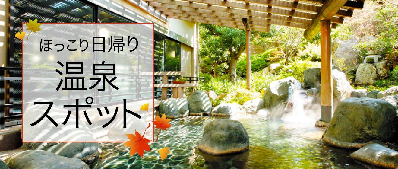 静岡の日帰り温泉スポット&周辺観光施設情報 静岡新聞SBS-アットエス