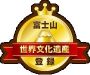 世界文化遺産登録