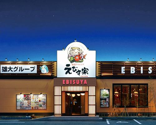 福食ダイニングえびす家 富士店