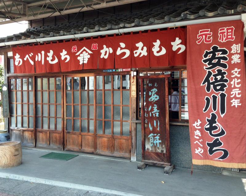 石部屋 (せきべや) : 静岡観光&グルメスポット! - NAVER まとめ