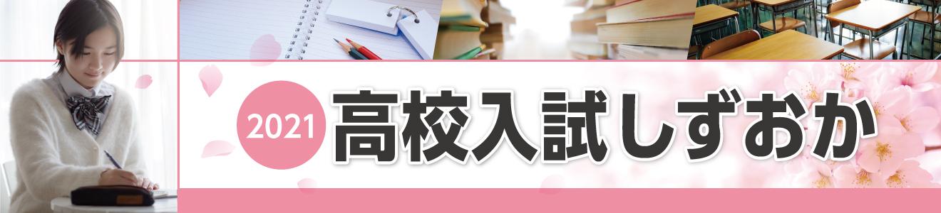高校 私立 静岡 倍率 県