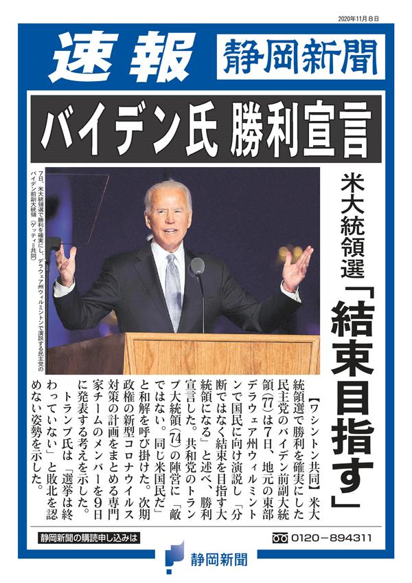 速報 米 選挙