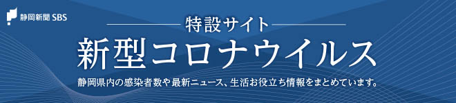 最新 静岡 情報 感染 コロナ