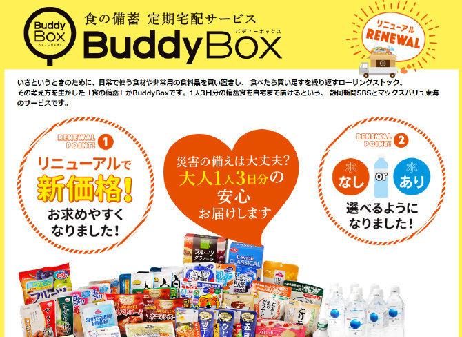 災害対策に BuddyBox