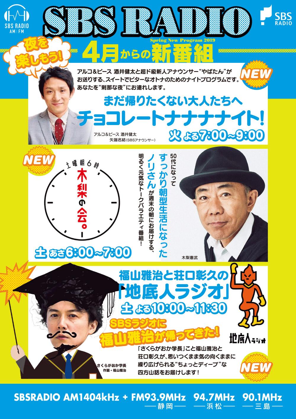 4月からの新番組|SBSラジオ [静岡放送]-アットエス
