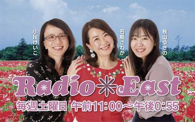 #ラジオイースト 9月18日(土)放送予定
