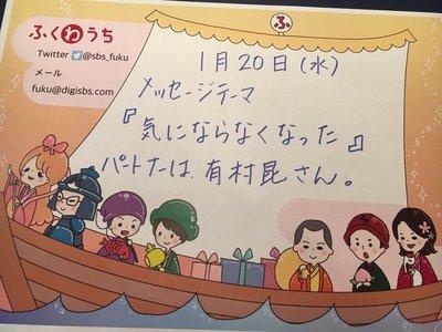 1月20日(水) 『気にならなくなった』