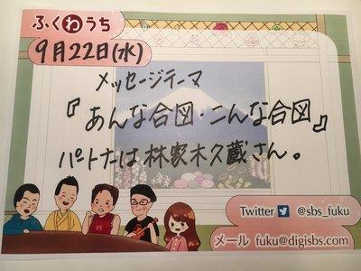 9月22日(水) 『あんな合図・こんな合図』
