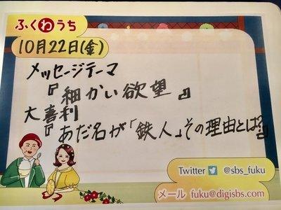 10月22日(金) 『細かい欲望』