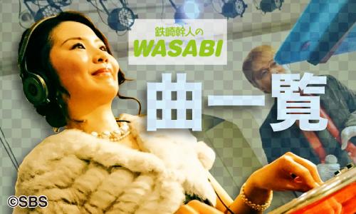 ♪10/17(木)WASABI曲一覧♪