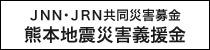 JNN・JRN共同災害募金 熊本地震災害義援金