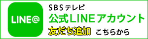 SBS LINE 公式アカウント