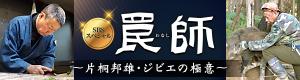 罠師〜片桐邦雄・ジビエの極意〜