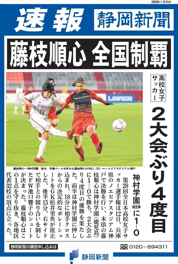 女子 速報 高校 サッカー 選手権