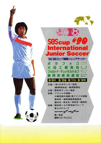 アーカイブ   SBSカップ国際ユー...