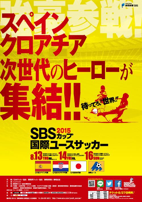 SBSカップ国際ユースサッカー2015ポスター