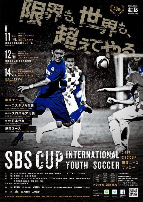 SBSカップ国際ユースサッカー2016ポスター
