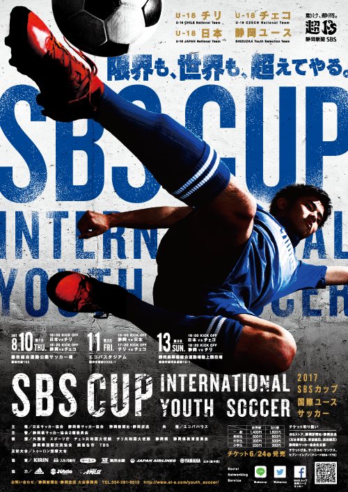 SBSカップ国際ユースサッカー2017ポスター