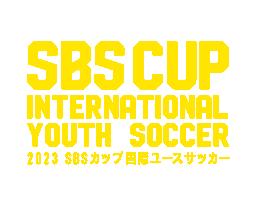 SBSカップ 国際ユースサッカー